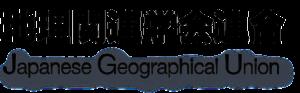 地理関連学会連合